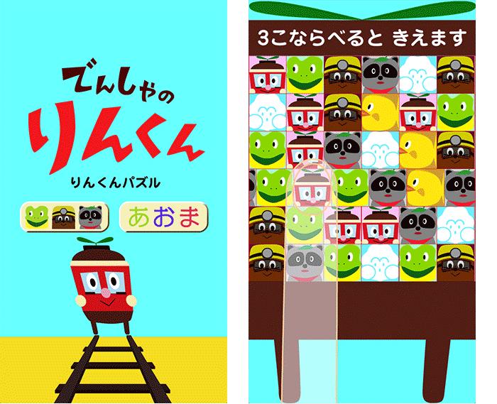 電車のりんくん<br />パズル