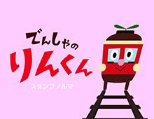 電車のりんくん<br />スタンプノルマ