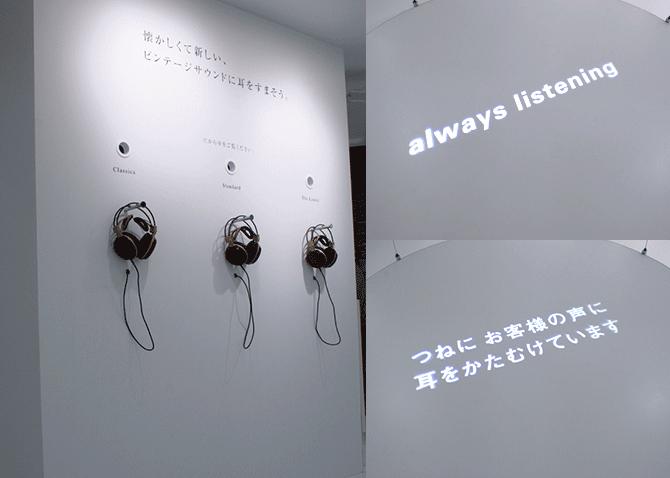 展示会ブース<br />オーディオテクニカ