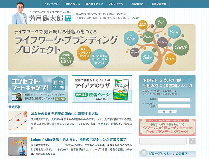WordPressサイト<br />芳月 健太郎